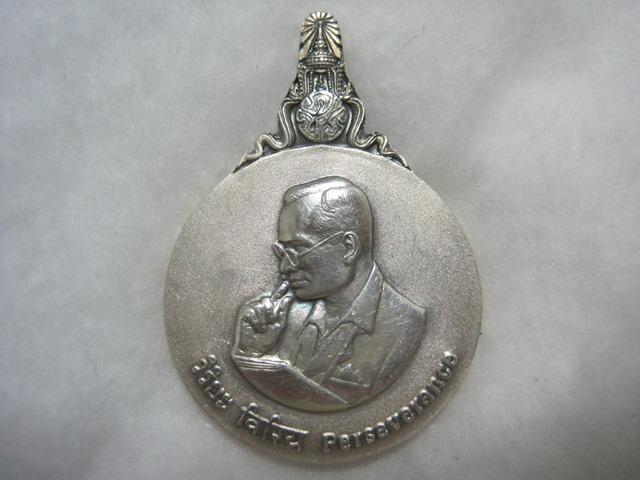 เหรียญพระมหาชนกเนื้อเงิน พิมพ์ใหญ่ พิธีชัยมังคลาภิเษกที่วัดบวรนิเวศวิหาร พร้อมกล่อง (เช่าบูชาแล้ว)