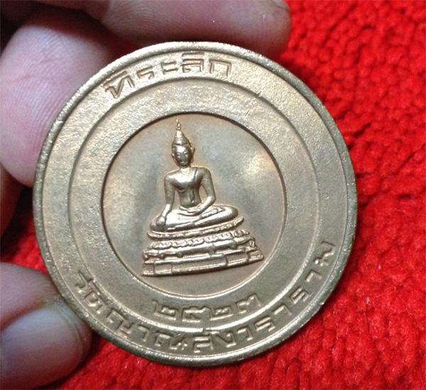 เหรียญบาตรน้ำมนต์ หลังลายเซ็นพระนาม สมเด็จพระญาณสังวร  ปี พ.ศ. ๒๓   ในหลวงเททองฯ (เช่าบูชาไปแล้ว)