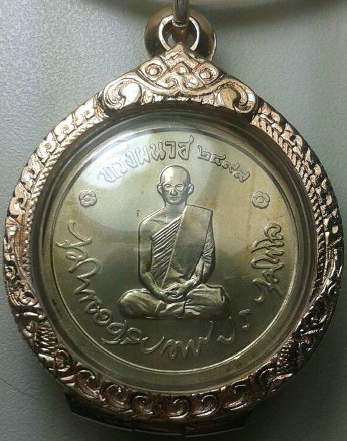 เหรียญทรงผนวช 2508 วัดบวรนิเวศวิหาร เนื้ออัลปาก้า บล๊อคธรรมดา พร้อมเลี่ยมเงิน ชูบนาค  (เช่าบูชาแล้ว)