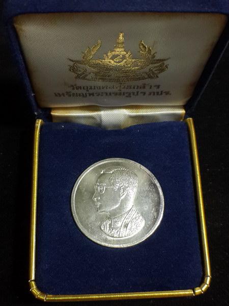 เหรียญคุ้มเกล้า เนื้อเงิน พร้อมกล่องเดิม ๆ ในหลวงเสด็จเททอง พิธียิ่งใหญ่ (เช่าบูชาแล้ว)