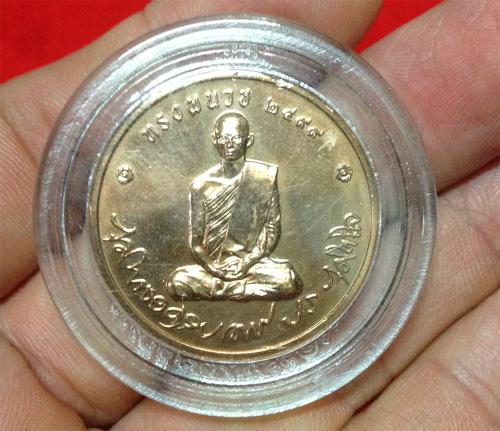 เหรียญทรงผนวช เนื้อทองแดง 3 ซ.ม. รุ่นบูรณะพระเจดีย์ใหญ่ วัดบวรนิเวศวิหาร ปี 2550(เช่าบูชาไปแล้ว)