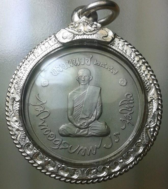 เหรียญทรงผนวช 2508 วัดบวรนิเวศวิหาร เนื้ออัลปาก้า บล๊อคธรรมดา เลี่ยมกันน้ำ (เช่าบูชาแล้ว)