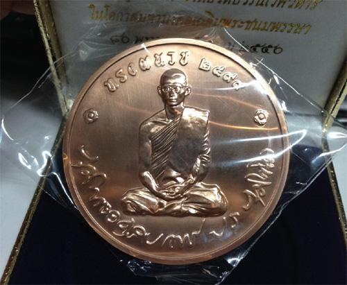 เหรียญทรงผนวช เนื้อทองแดง 8 ซ.ม. รุ่นบูรณะพระเจดีย์ 2550  พร้อมกล่องเดิม (เช่าบูชาแล้ว)