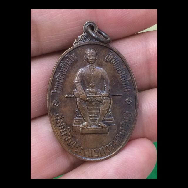 เหรียญพระนเรศวรและไพรีพินาศ รุ่น 1 ในสยาม พระบาทสมเด็จพระเจ้าอยู่หัว พระราชทานแก่ทหาร(เช่าบูขาไปแล้ว