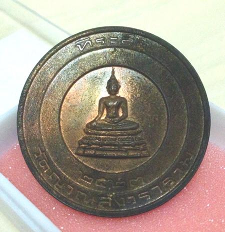 เหรียญบาตรน้ำมนต์ หลังลายเซ็นพระนาม สมเด็จพระญาณสังวร  ปี พ.ศ. ๒๕๒๓ (เช่าบูชาไปแล้ว)
