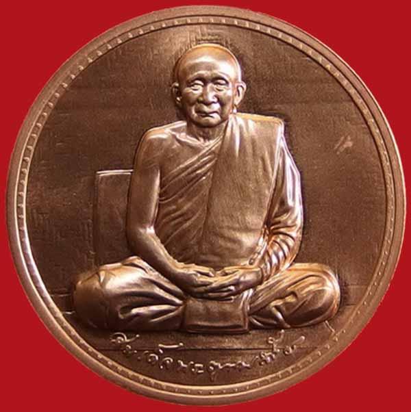 เหรียญสมเด็จพระญาณสังวร สมเด็จพระสังฆราช สกลมหาสังฆปริณายก ที่ระลึก ครบ ๑๐๐ พระชันษา(เช่าบูชาไปแล้ว)