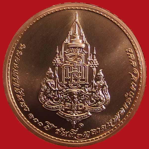 เหรียญสมเด็จพระญาณสังวร สมเด็จพระสังฆราช สกลมหาสังฆปริณายก ที่ระลึก ครบ ๑๐๐ พระชันษา(เช่าบูชาไปแล้ว) 1
