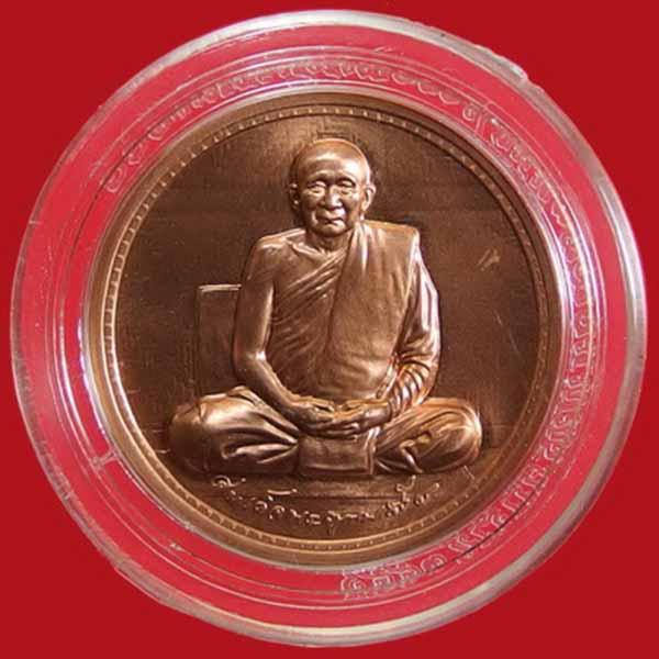 เหรียญสมเด็จพระญาณสังวร สมเด็จพระสังฆราช สกลมหาสังฆปริณายก ที่ระลึก ครบ ๑๐๐ พระชันษา(เช่าบูชาไปแล้ว) 3