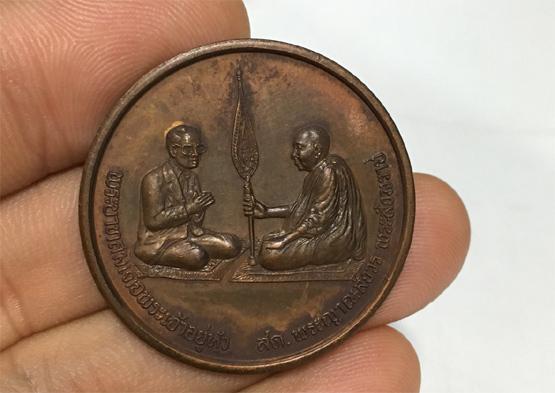 เหรียญสนทนาธรรม  (สมเด็จพระญาณสังวรฯ และในหลวง) หลังพระสยามเทวาธิราช ทองแดง (เช่าบูชาไปแล้ว)