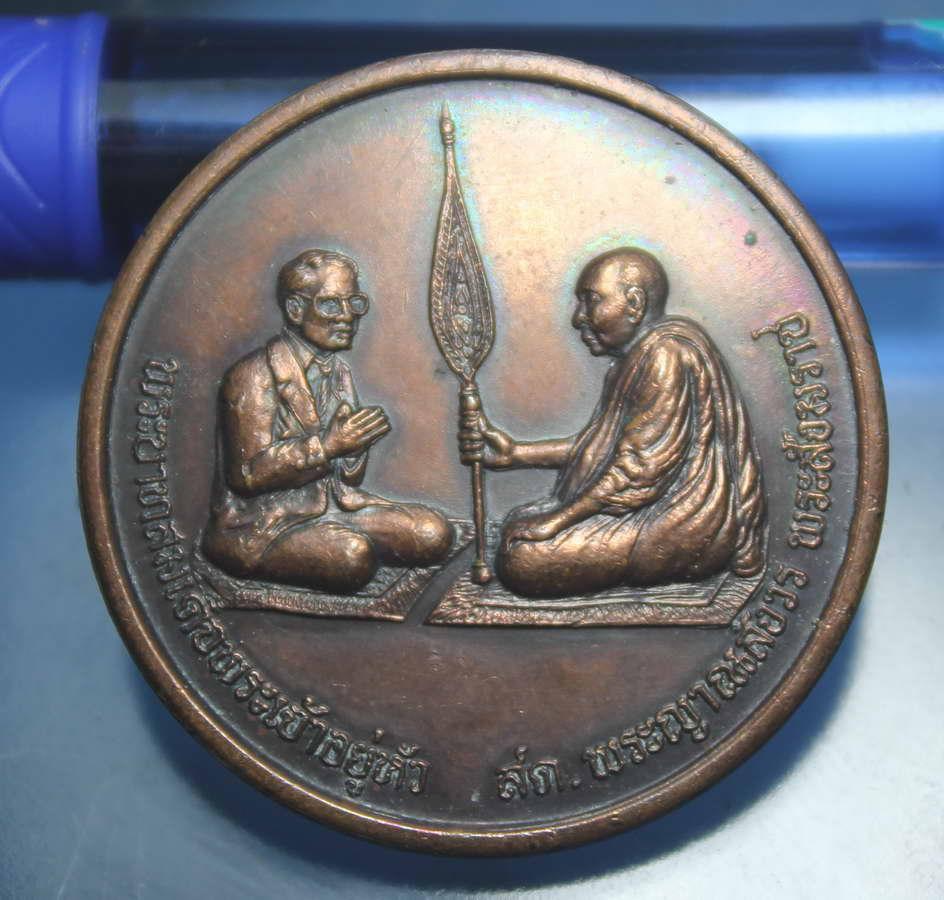 เหรียญสนทนาธรรมสมเด็จพระญาณสังวร กับในหลวง หลังพระสยามเทวาธิราช ทองแดง วัดบวร พ.ศ.43(เช่าบูชาไปแล้ว)