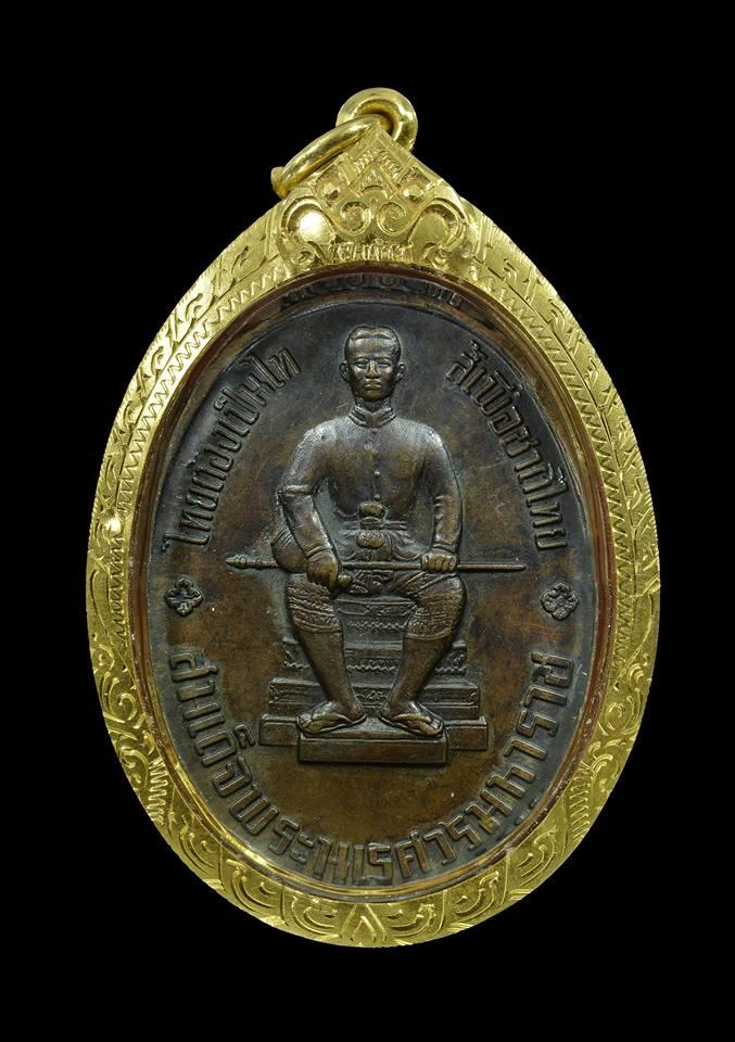 เหรียญพระนเรศวรและไพรีพินาศ รุ่น 1 ในสยาม พระบาทสมเด็จพระเจ้าอยู่หัว พระราชทาน (เช่าบูชาไปแล้ว)