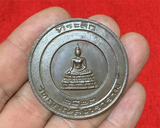 เหรียญบาตรน้ำมนต์ หลังลายเซ็นพระนาม สมเด็จพระญาณสังวร  ปี พ.ศ. ๒๕๒๓ เหรียญดีที่หายาก (เช่าบูชาไปแล้ว