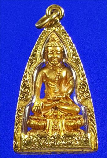 พระกริ่งศิรากาศ ภปร. เนื้อทองคำ พร้อมเลี่ยมทองคำ ในหลวงเสด็จเททอง พระสังฆราช (เช่าบูชาไปแล้ว)