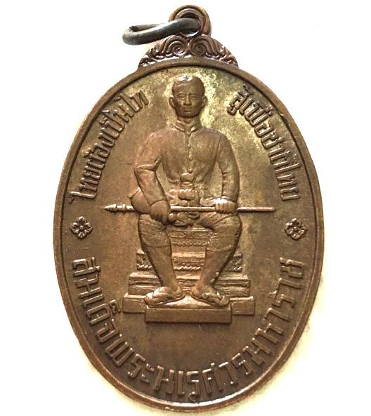 เหรียญพระนเรศวร รุ่น 1 ในสยาม พระบาทสมเด็จพระเจ้าอยู่หัว พระราทานแก่ทหาร  (เช่าบูชาไปแล้ว)