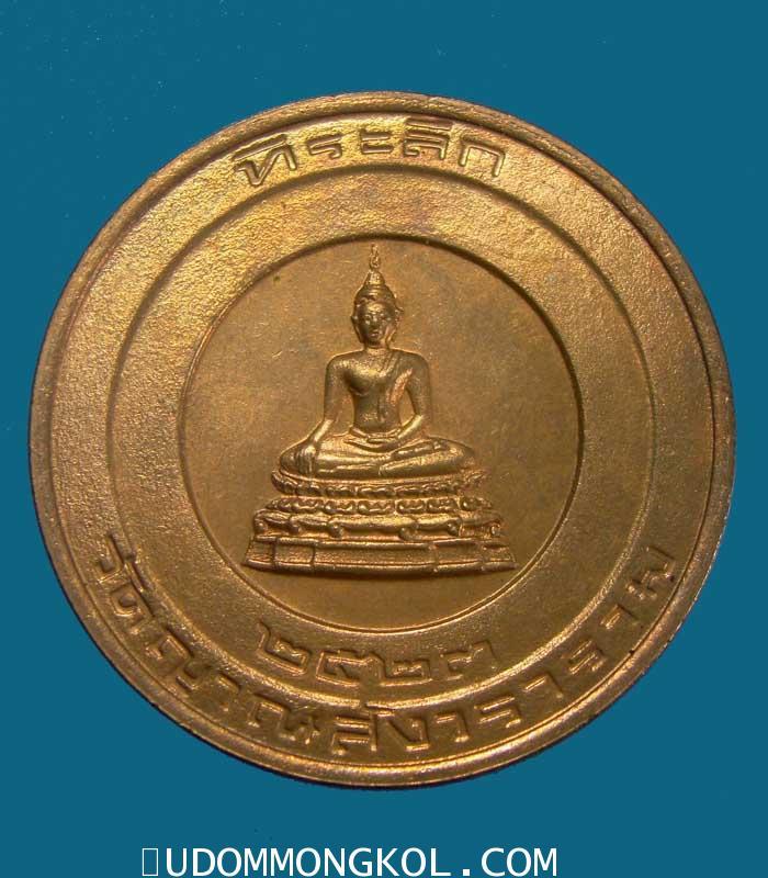 เหรียญบาตรน้ำมนต์ หลังลายเซ็นพระนาม สมเด็จพระญาณสังวร  ปี พ.ศ. ๒๕๒๓ เหรียญดีที่หายา(เช่าบูชาไปแล้ว)