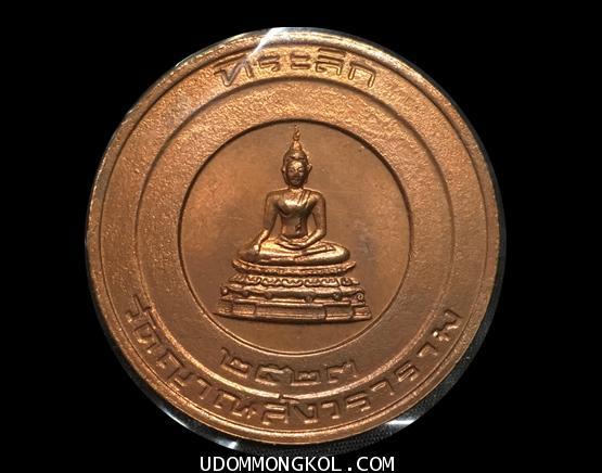 เหรียญบาตรน้ำมนต์ หลังลายเซ็นพระนาม สมเด็จพระญาณสังวร  ปี พ.ศ. ๒๕๒๓ เหรียญดีที่หายาก(เช่าบูชาไปแล้ว)