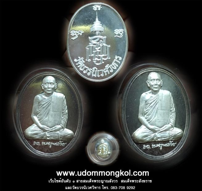 เหรียญสมเด็จพระสังฆราช รุ่น 600 ปี วัดเจดีย์หลวง เนื้อเงิน งามมาก พร้อมตลับเดิม ๆ   (เช่าบูชาไปแล้ว)