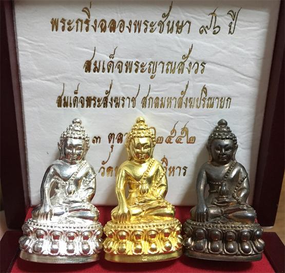 พระกริ่งฉลองพระชันษา 96 ปี สมเด็จพระสังฆราช ชุดทองคำ เงิน  นวะ  3 องค์ 3 เนื้อ 1ใน97(เช่าบูชาไปแล้ว)
