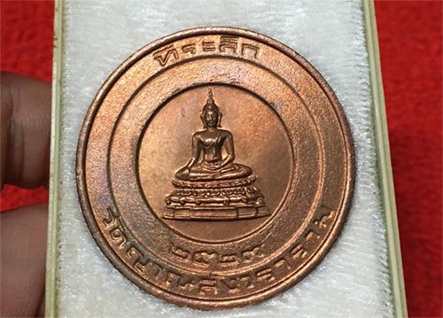 เหรียญบาตรน้ำมนต์ หลังลายเซ็นพระนาม ในหลวงทรงเททอง  ปี พ.ศ. ๒๕๒๓ เหรียญดีที่หายาก(เช่าบูชาไปแล้ว)