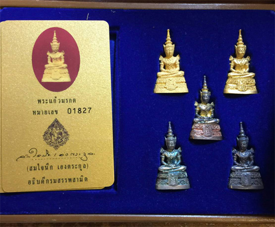 พระแก้วมรกต รุ่น 64 ปี กรมสรรพสามิต เนื้่อทองคำขัดเงา พ่นทรา ย เงิน 3k (เช่าบูชาไปแล้ว)