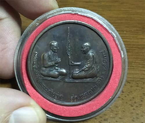เหรียญสนทนาธรรมY2K ทองแดง วัดบวรนิเวศ  ด้านหน้าสมเด็จพระญาณสังวรฯ และในหลว (เช่าบูชาไปแล้ว)