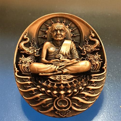 เหรียญกริ่งหลวงปู่ทวด รุ่นอภิเมตตามหาโพธิสัตว์ พุทธอุทยานมหาราช เนื้อทองแดงนอกพร้อมอุปกรณ์ พิมพ์ใหญ่
