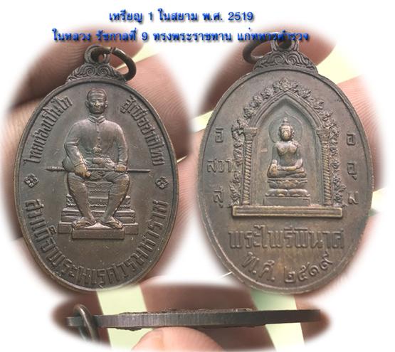 เหรียญพระนเรศวร รุ่น 1 ในสยาม พระบาทสมเด็จพระเจ้าอยู่หัว พระราทานแก่ทหาร(เช่าบูชาไปแล้ว)