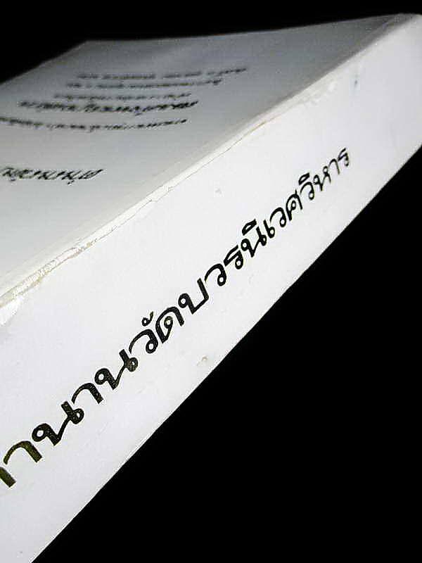 หนังสือ ตำนานวัดบวรนิเวศวิหาร ทรงพระกรุณาโปรดเกล้าให้จัดพิมพ ์ถวาย สมเด็จพระญาณสังวร ปี 2528 หายาก.