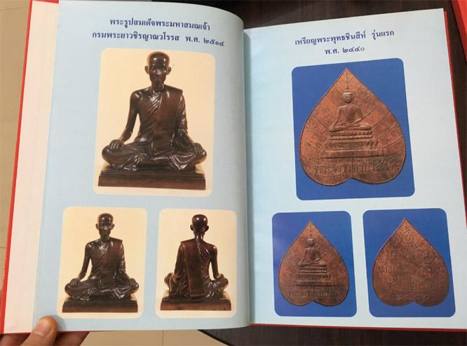 หนังสือพระเครื่องวัดบวรนิเวศวิหาร ฉบับสมบูรณ์ ตั้งแต่อดีต - พ.ศ.2540 ปกแข็งสี่สี งามและหายากมากๆ ครั 3