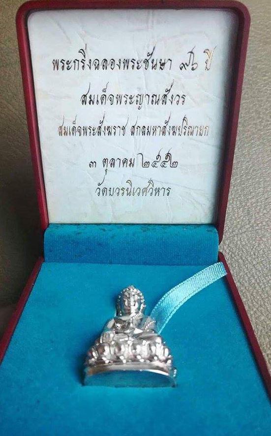 พระกริ่งฉลองพระชันษา 96 ปี สมเด็จพระสังฆราช เนื้อเงิน สภาพสวยแชมป์แบบนี้ (เช่าบูชาไปแล้ว)