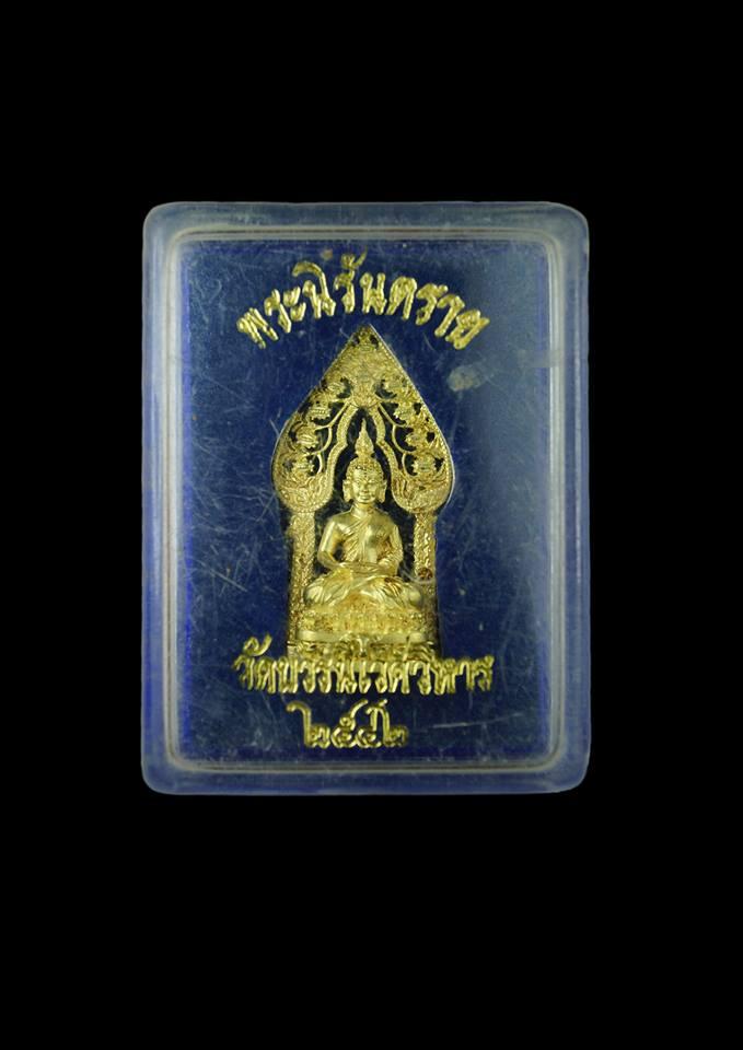 พระนิรันตรายแบบซุ้ม เนื้อทองทิพย์ วัดบวรนิเวศวิหาร ปี 2542 พร้อมกล่องเดิม ๆ  No.41 (เช่าบูชาไปแล้ว)