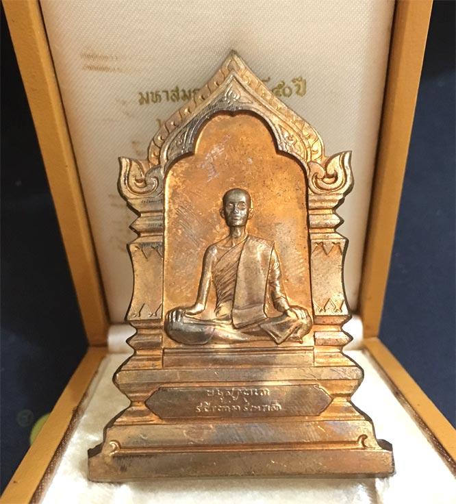 เหรียญ พระรูปเหมือน สมเด็จพระมหาสมณเจ้า กรมพระยาวชิรญาณวโรรส  จัดสร้างวาระครบ 50 ปี(เช่าบูชาไปแล้ว)
