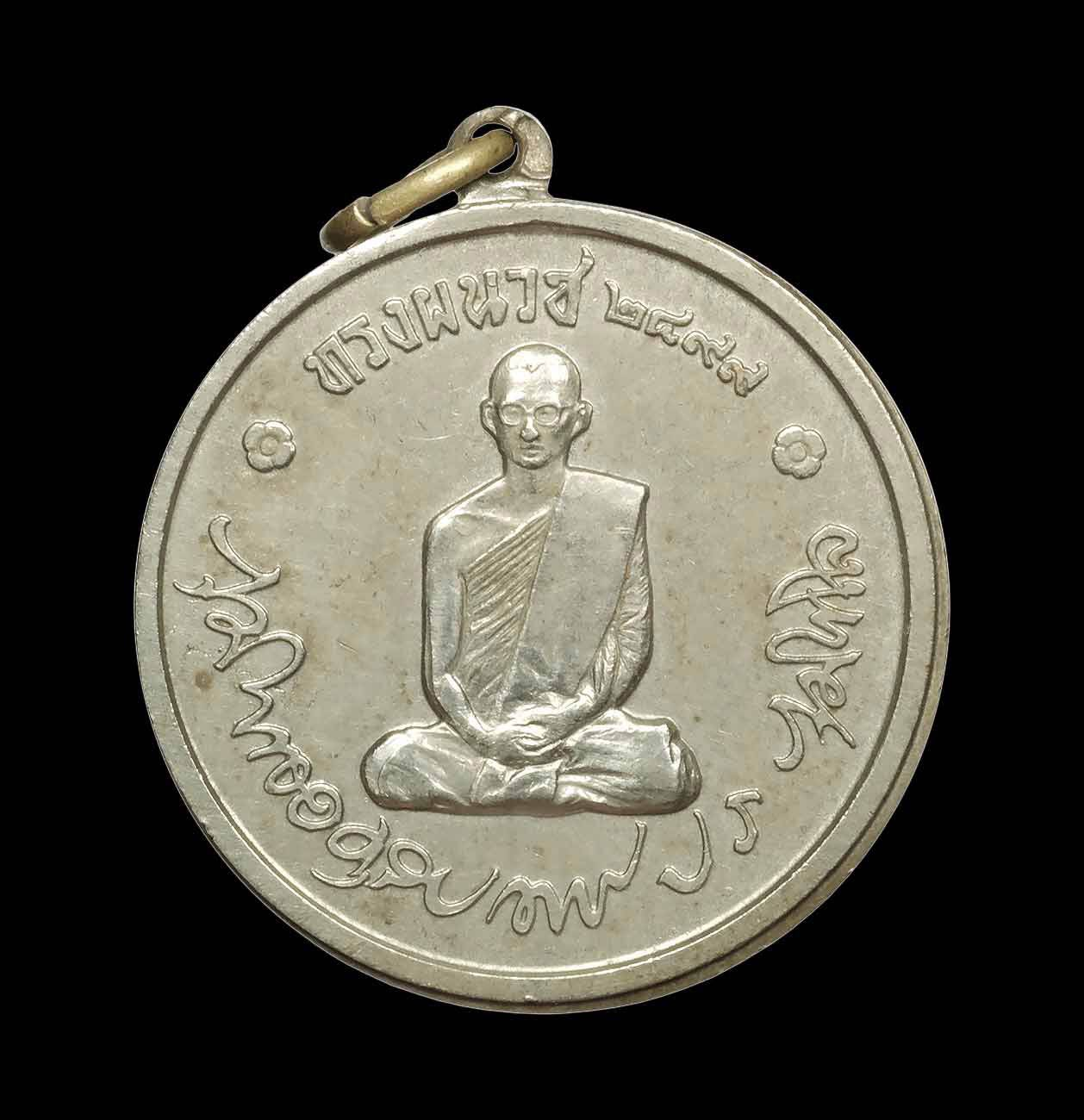 เหรียญทรงผนวช รุ่นแรก พ.ศ. 2508 วัดบวรนิเวศวิหาร  เนื้ออัลปาก้า เจดีย์เต็ม  งามๆ  (เช่าบูชาไปแล้ว)