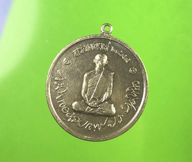 เหรียญทรงผนวช รุ่นแรก พ.ศ. 2508 วัดบวรนิเวศวิหาร  เนื้ออัลปาก้า บล๊อคธรรมดา งามๆ ห(เช่าบูชาไปแล้ว)