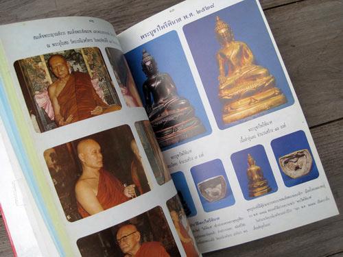 หนังสือพระเครื่องวัดบวรนิเวศวิหาร ฉบับสมบูรณ์ ตั้งแต่อดีต - พ.ศ.2538  หนังสือที่สา(เช่าบูชาไปแล้ว) 3