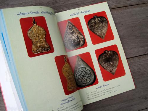 หนังสือพระเครื่องวัดบวรนิเวศวิหาร ฉบับสมบูรณ์ ตั้งแต่อดีต - พ.ศ.2538  หนังสือที่สา(เช่าบูชาไปแล้ว) 4