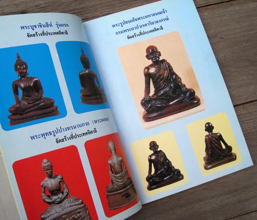 หนังสือพระเครื่องวัดบวรนิเวศวิหาร ฉบับสมบูรณ์ ตั้งแต่อดีต - พ.ศ.2538  หนังสือที่สา(เช่าบูชาไปแล้ว) 5