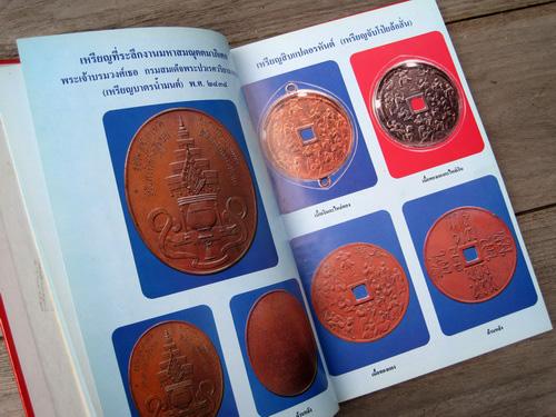 หนังสือพระเครื่องวัดบวรนิเวศวิหาร ฉบับสมบูรณ์ ตั้งแต่อดีต - พ.ศ.2538  หนังสือที่สา(เช่าบูชาไปแล้ว) 6