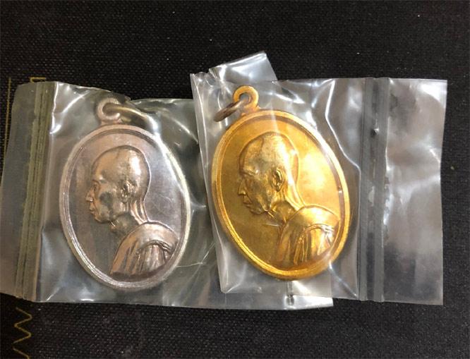 เหรียญพระรูปเสี้ยว พระสังฆราชเจ้า  หลังยันต์จม พ.ศ.2507 เนื้อกาหลั่ยทอง กับ อั (เช่าบูชาไปแล้ว)