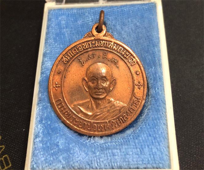 เหรียญพระรูปเหมือน 2 พระองค์ สมเด็จพระมหาสมณเจ้า กรมพระยาวชิรญาณวโรรส  และกรม(เช่าบูชาไปแล้ว)