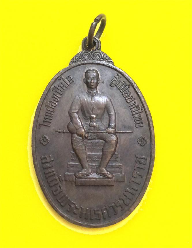 เหรียญพระไพรีพินาศ รุ่นหนึ่งในสยาม หลังสมเด็จพระนเรศวรมหาราช ปี ๒๕๑๙ ในหลวง (เช่าบูชาไปแล้ว)