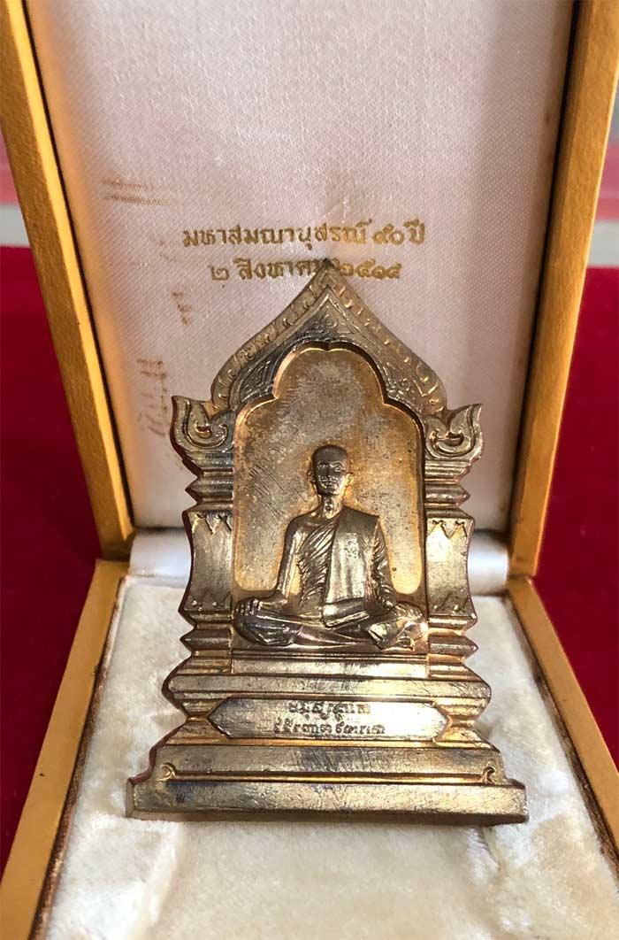 เหรียญพระรูปเหมือน สมเด็จพระมหาสมณเจ้า กรมพระยาวชิรญาณวโรรส  จัดสร้างวาระครบ(เช่าบูชาไปแล้ว)