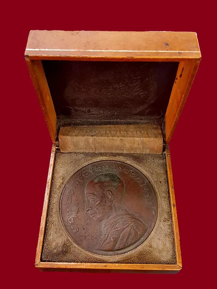 เหรียญบาตรน้ำมนต์ พระรูปเหมือน สมเด็จพระมหาสมณเจ้า กรมพระยาวชิรญาณวโรรส (เช่าบูชาไปแล้ว)