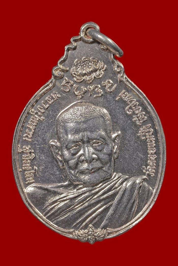 เหรียญรูปเหมือนหลวงปู่แหวน สุจิณฺโณ  ด้านหลัง ภปร. วัดดอยแม่ปั้ง พ.ศ.2521 สวยงาม(เช่าบูขาไปแล้ว)