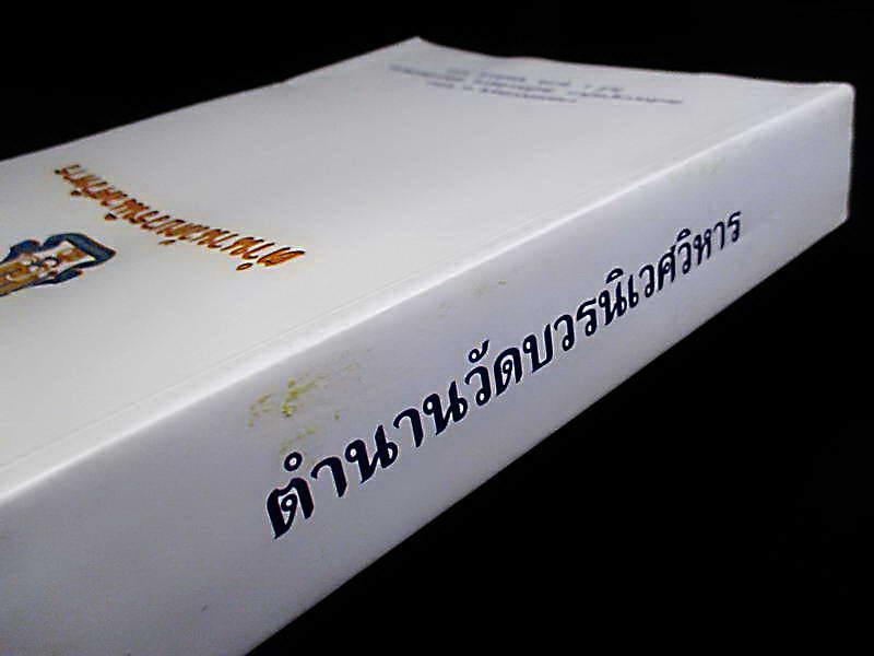 ตำนานวัดบวรนิเวศวิหาร จัดพิมพ์เนื่องในงานฉลองพระชนมายุ ๙๐พรรษา สมเด็จพระญาณสั (เช่าบูชาไปแล้ว)