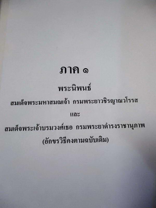 ตำนานวัดบวรนิเวศวิหาร จัดพิมพ์เนื่องในงานฉลองพระชนมายุ ๙๐พรรษา สมเด็จพระญาณสั (เช่าบูชาไปแล้ว) 2