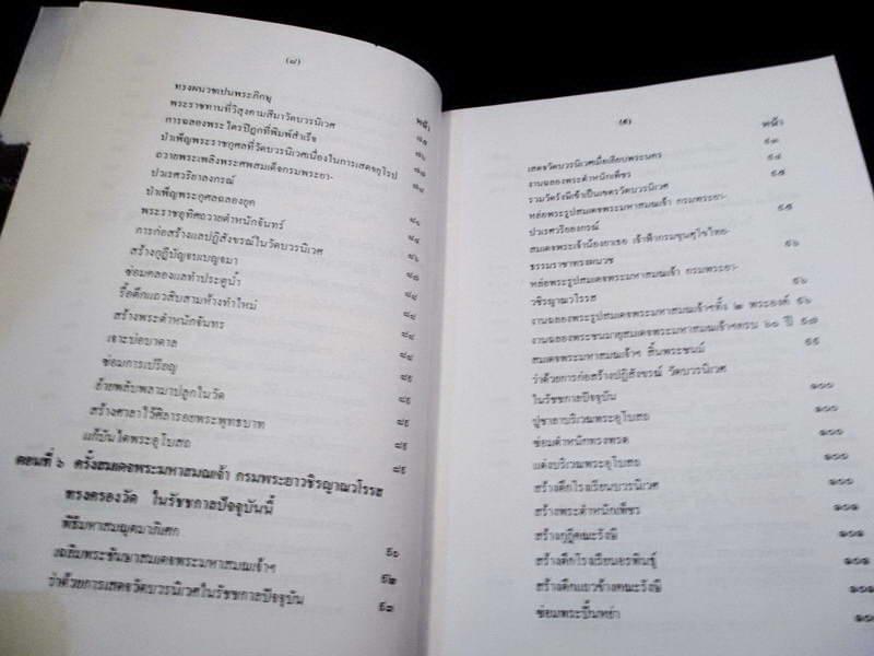 ตำนานวัดบวรนิเวศวิหาร จัดพิมพ์เนื่องในงานฉลองพระชนมายุ ๙๐พรรษา สมเด็จพระญาณสั (เช่าบูชาไปแล้ว) 3