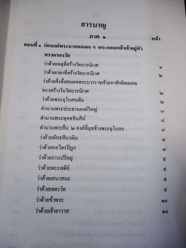 ตำนานวัดบวรนิเวศวิหาร จัดพิมพ์เนื่องในงานฉลองพระชนมายุ ๙๐พรรษา สมเด็จพระญาณสั (เช่าบูชาไปแล้ว) 6