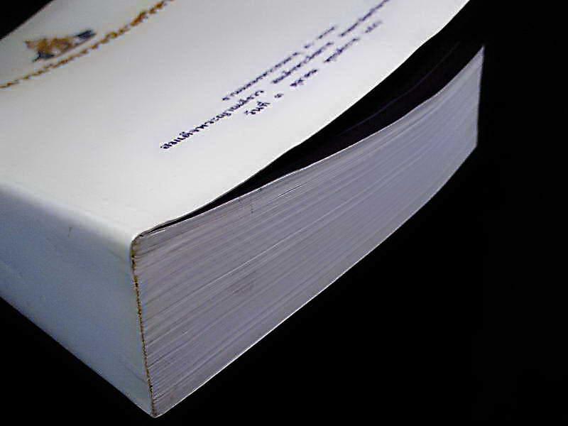 ตำนานวัดบวรนิเวศวิหาร จัดพิมพ์เนื่องในงานฉลองพระชนมายุ ๙๐พรรษา สมเด็จพระญาณสั (เช่าบูชาไปแล้ว) 7