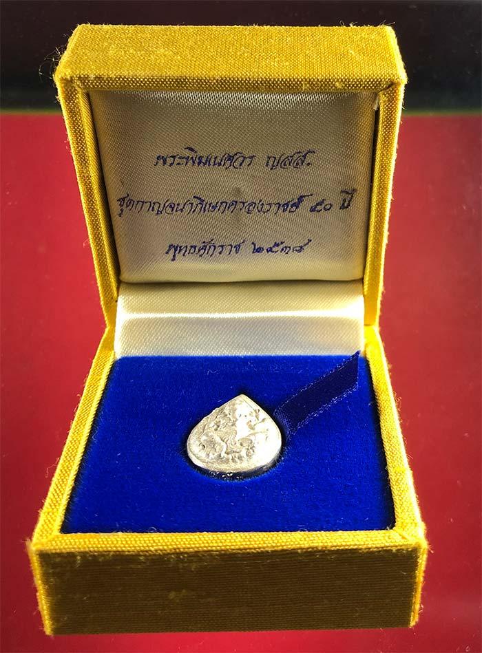 เหรียญพระพิฆเนศวร ญสส. เนื้อเงินน  จัดสร้างเนื่องในวาระปีกาญจนาภิเษก ครองราช (เช่าบูชาไปแล้ว)